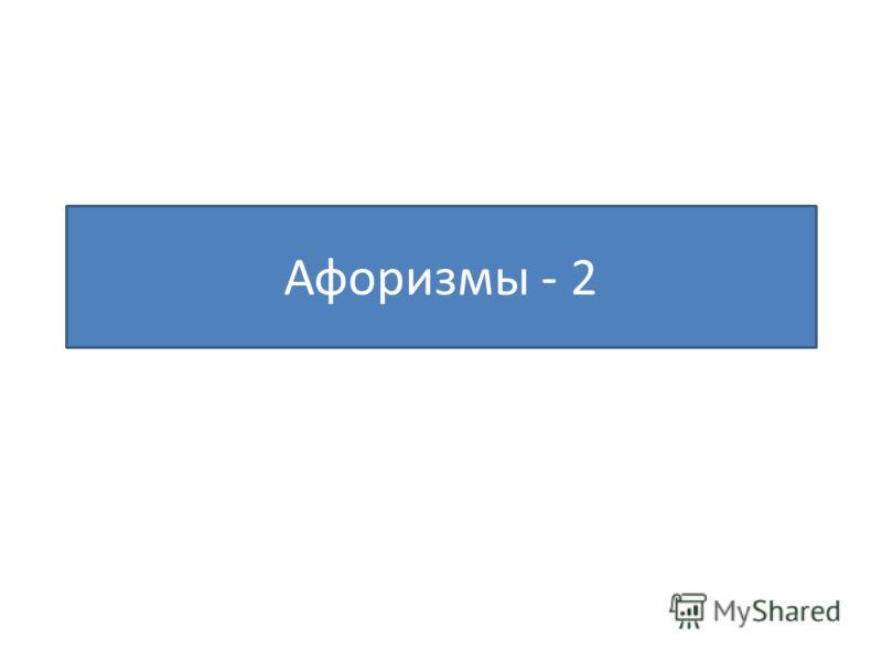 Афоризмы - 2