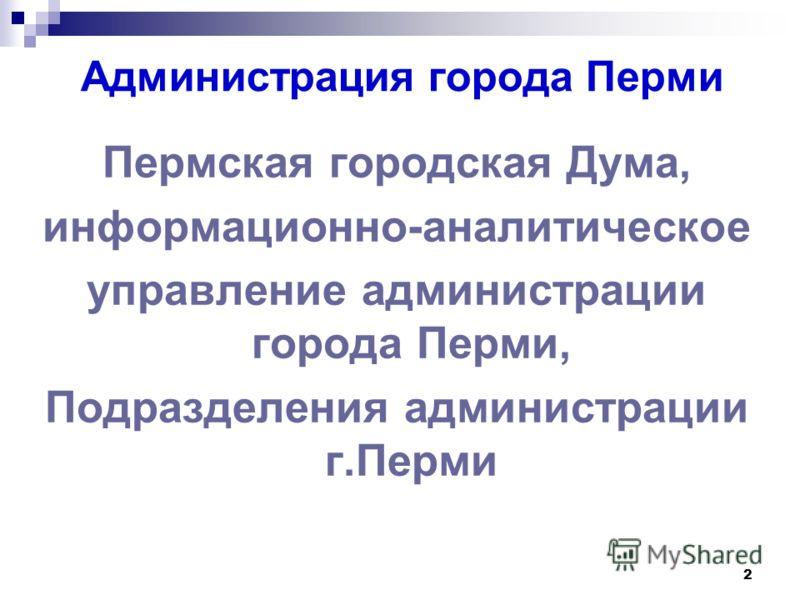 2 Администрация города Перми Пермская городская Дума, информационно-аналитическое управление администрации города Перми, Подразделения администрации г.Перми