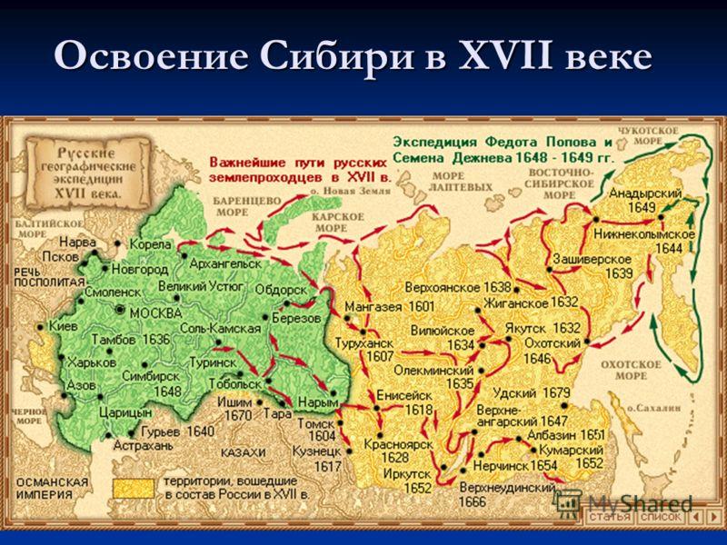 Освоение Сибири в XVII веке