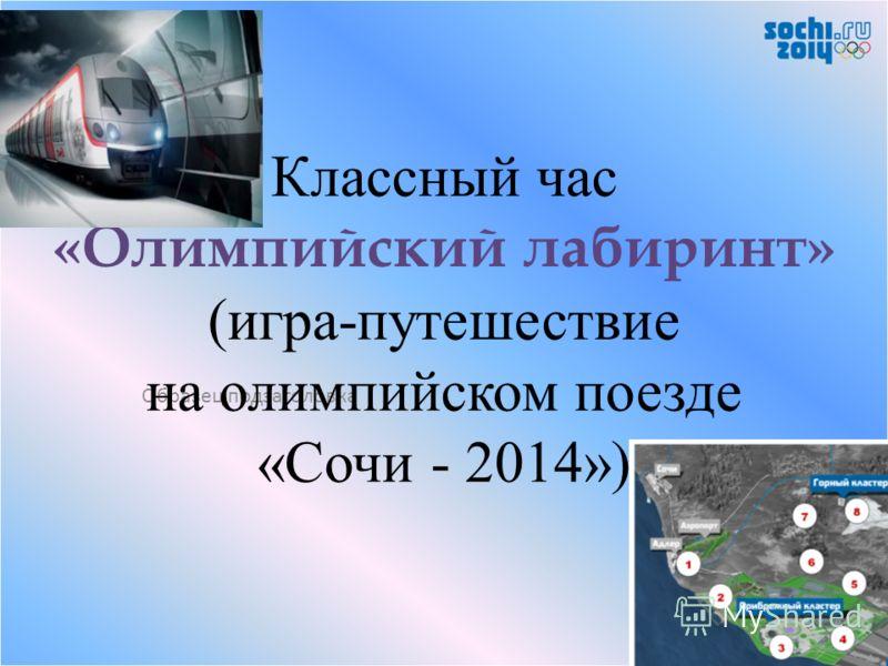 Образец подзаголовка Классный час «Олимпийский лабиринт» (игра-путешествие на олимпийском поезде «Сочи - 2014»)