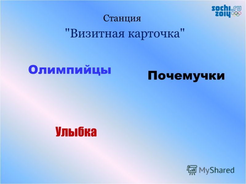 Визитная карточка Станция Олимпийцы Почемучки Улыбка