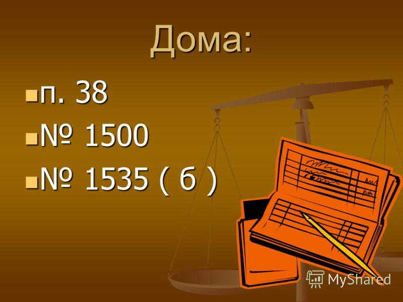Дома: п. 38 п. 38 1500 1500 1535 ( б ) 1535 ( б )