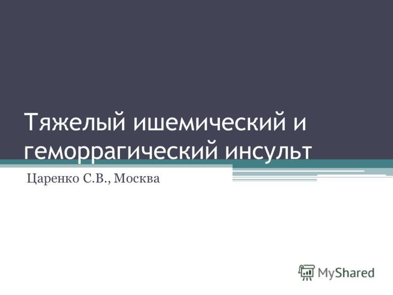 Тяжелый ишемический и геморрагический инсульт Царенко С.В., Москва