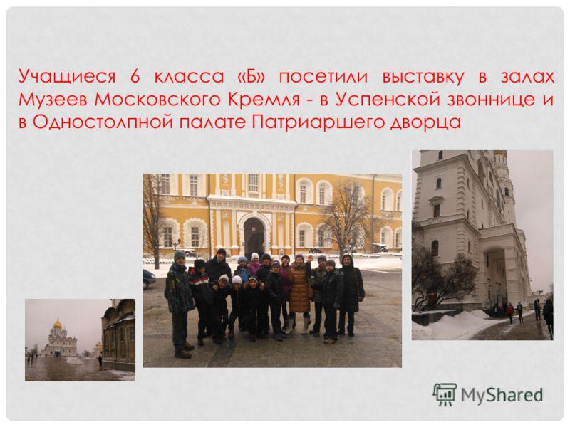 Учащиеся 6 класса «Б» посетили выставку в залах Музеев Московского Кремля - в Успенской звоннице и в Одностолпной палате Патриаршего дворца