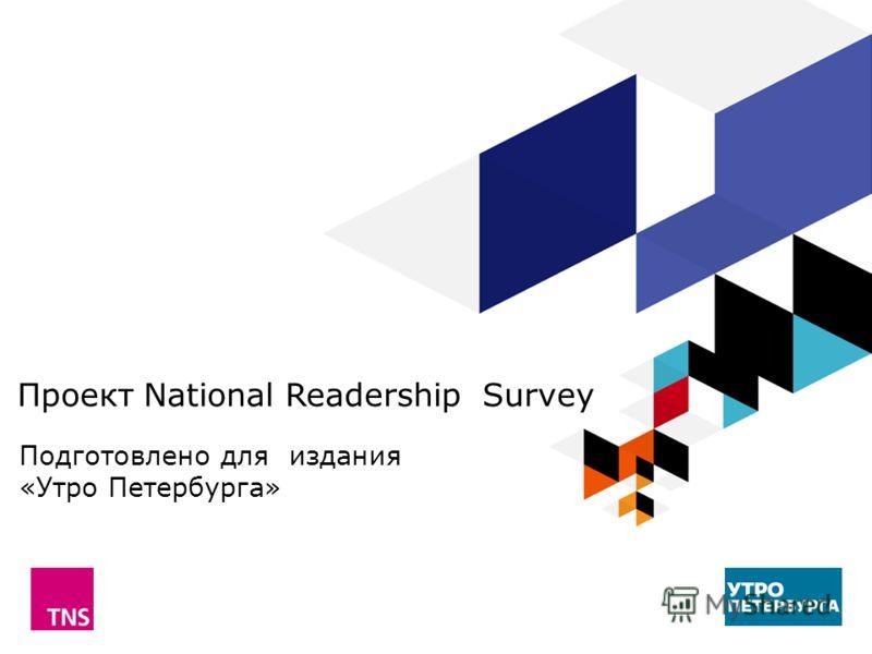 Проект National Readership Survey Подготовлено для издания «Утро Петербурга»
