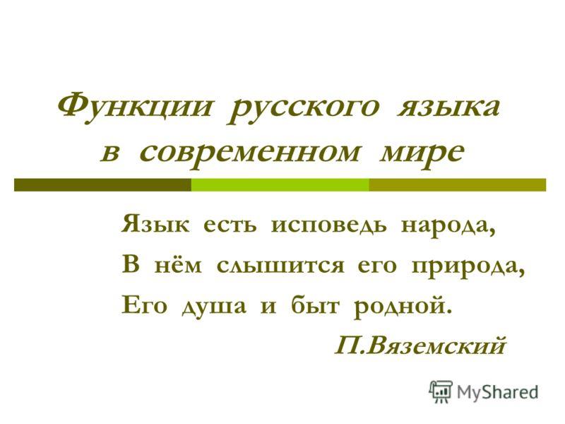 Реферат русский язык в современном обществе 1601