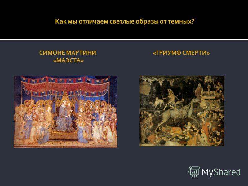 СИМОНЕ МАРТИНИ «МАЭСТА» «ТРИУМФ СМЕРТИ»
