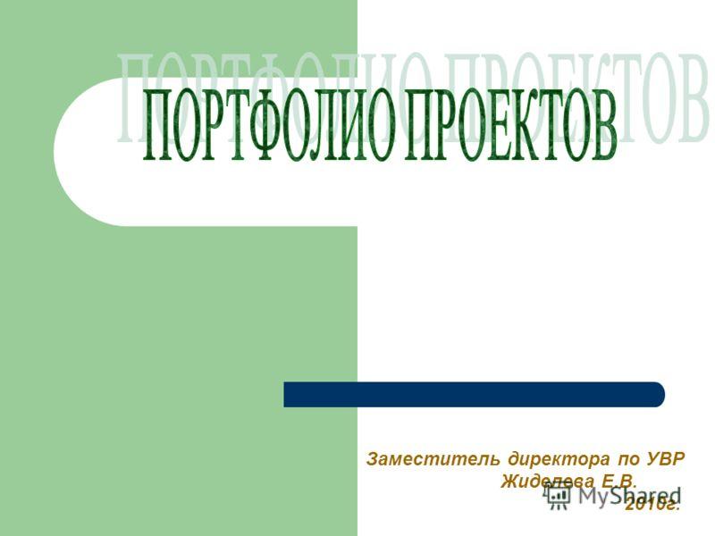 Заместитель директора по УВР Жиделева Е.В. 2010г.