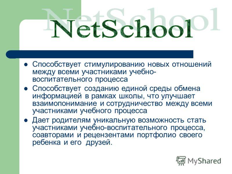 Способствует стимулированию новых отношений между всеми участниками учебно- воспитательного процесса Способствует созданию единой среды обмена информацией в рамках школы, что улучшает взаимопонимание и сотрудничество между всеми участниками учебного