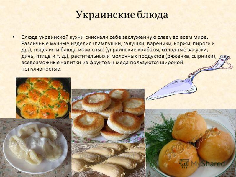 Украинское национальное блюдо рецепт с фото