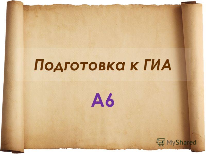 Подготовка к ГИА А6