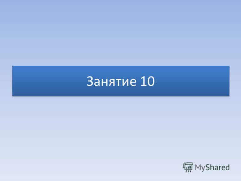 Занятие 10