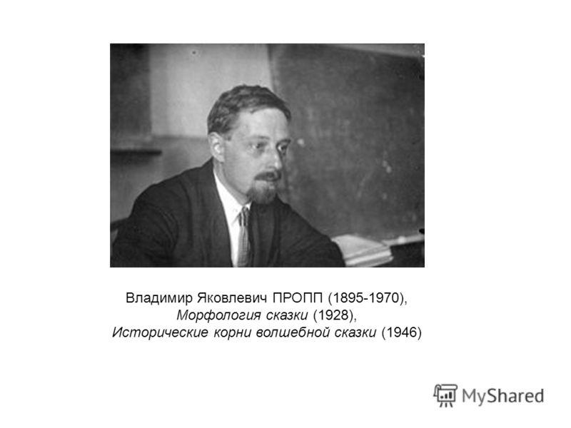 Владимир Яковлевич ПРОПП (1895-1970), Морфология сказки (1928), Исторические корни волшебной сказки (1946)