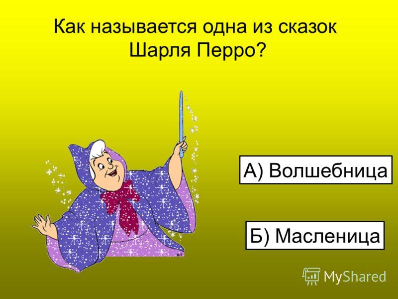 В каком часу Золушка должна вернуться с бала? А) В 1 час ночи Б) В 23 часа В) В 12 часов Г) В 23.30