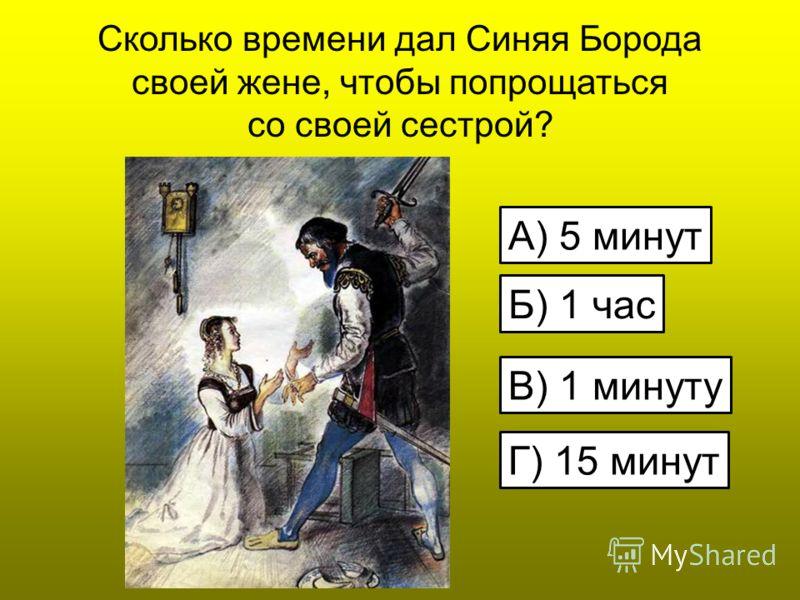 Кто спас бабушку и Красную Шапочку? А) Соседи Б) Принц В) Дровосеки Г) Прохожие