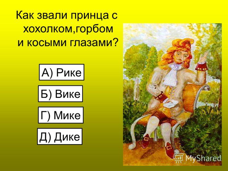 Сколько времени дал Синяя Борода своей жене, чтобы попрощаться со своей сестрой? А) 5 минут Б) 1 час В) 1 минуту Г) 15 минут