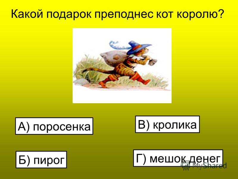 Сколько дочерей было у мачехи в сказке «Золушка»? А) не было Б) одна В) три Г) две
