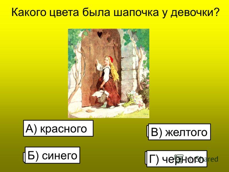 Камешки какого цвета бросал Мальчик-с-пальчик позади себя на дорогу? А) голубого Б) белого В) серого Г) черного