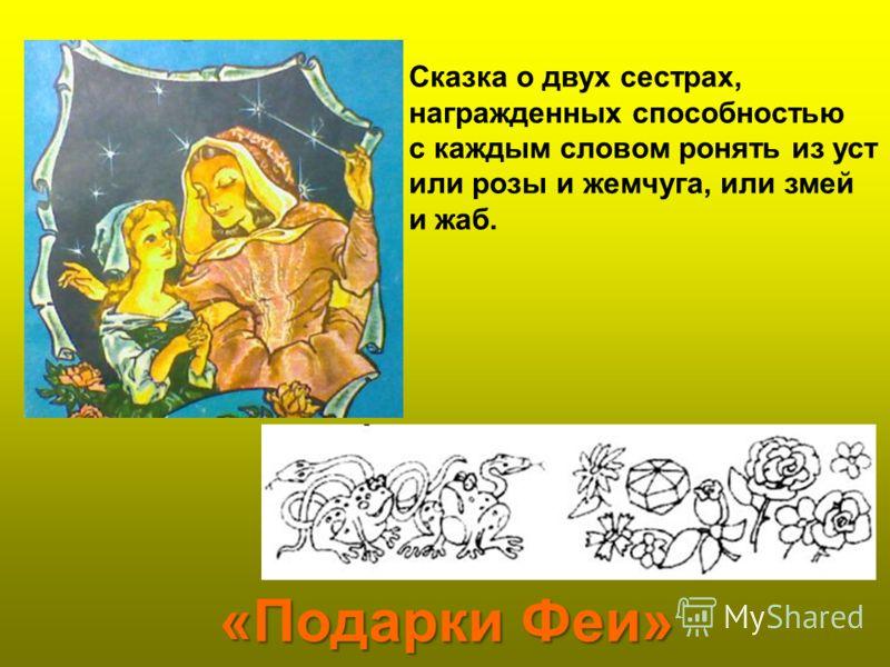 Сказка о бедном дровосеке, который из-за нищеты и голода Ведет в лес на съеденье волкам своих семерых детей. «Мальчик-с-пальчик»