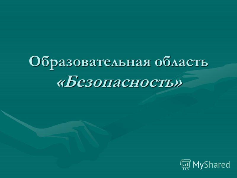 Образовательная область «Безопасность»