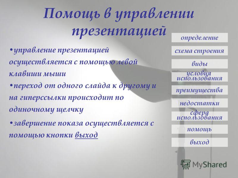 Помощь в управлении презентацией управление презентацией осуществляется с помощью левой клавиши мыши переход от одного слайда к другому и на гиперссылки происходит по одиночному щелчку завершение показа осуществляется с помощью кнопки выход определен