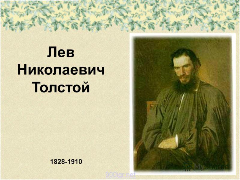 Лев Николаевич Толстой 1828-1910 900igr.net