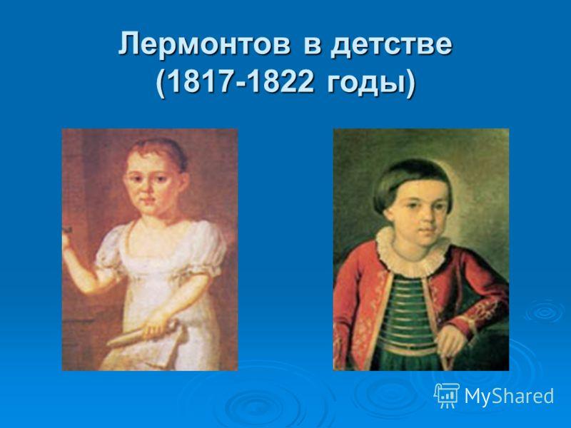Лермонтов в детстве (1817-1822 годы)