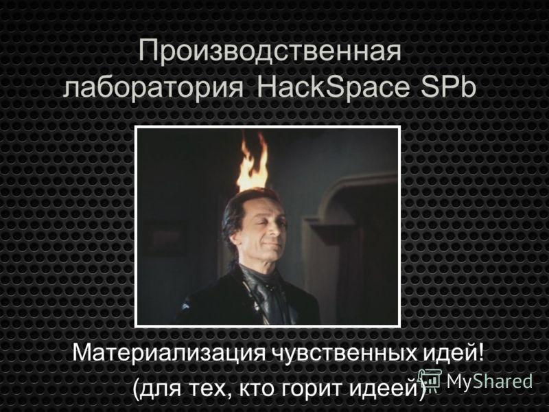 Производственная лаборатория HackSpace SPb Материализация чувственных идей! (для тех, кто горит идеей)