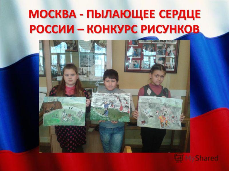 МОСКВА - ПЫЛАЮЩЕЕ СЕРДЦЕ РОССИИ – КОНКУРС РИСУНКОВ