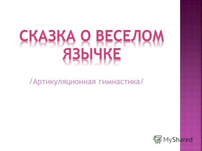 /Артикуляционная гимнастика/