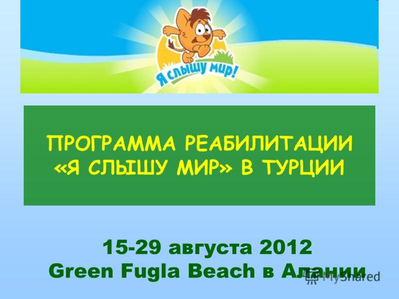 ПРОГРАММА РЕАБИЛИТАЦИИ «Я СЛЫШУ МИР» В ТУРЦИИ 15-29 августа 2012 Green Fugla Beach в Алании