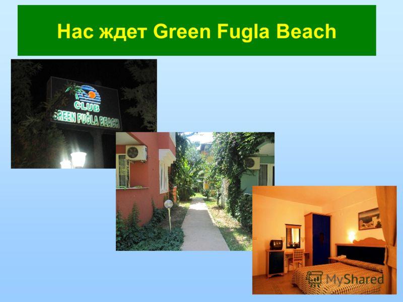 Нас ждет Green Fugla Beach