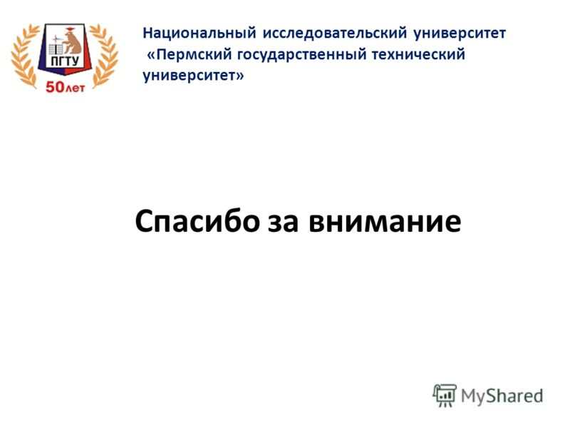 Национальный исследовательский университет «Пермский государственный технический университет» Спасибо за внимание