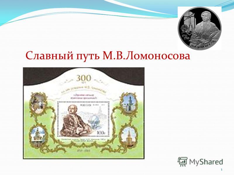 1 Славный путь М.В.Ломоносова