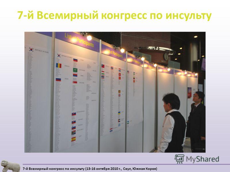 7-й Всемирный конгресс по инсульту 7-й Всемирный конгресс по инсульту (13-16 октября 2010 г., Сеул, Южная Корея)