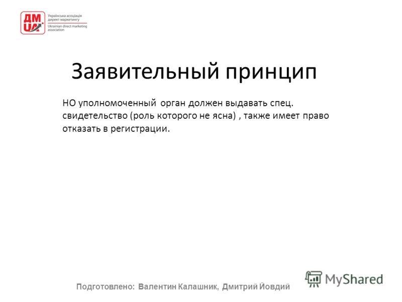 Подготовлено: Валентин Калашник, Дмитрий Йовдий Заявительный принцип НО уполномоченный орган должен выдавать спец. свидетельство (роль которого не ясна), также имеет право отказать в регистрации.