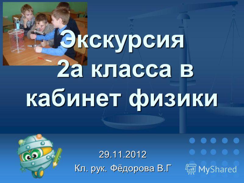 Экскурсия 2а класса в кабинет физики 29.11.2012 Кл. рук. Фёдорова В.Г