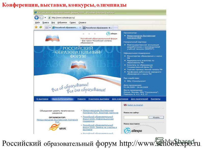Конференции, выставки, конкурсы, олимпиады Российский образовательный форум http://www.schoolexpo.ru
