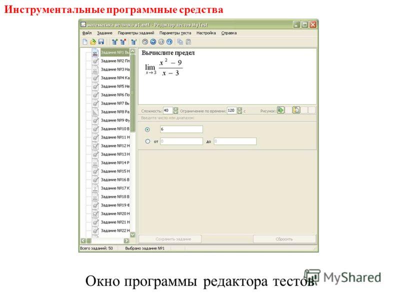 Инструментальные программные средства Окно программы редактора тестов