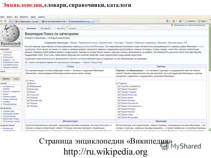 Энциклопедии, словари, справочники, каталоги Страница энциклопедии «Википедия» http://ru.wikipedia.org