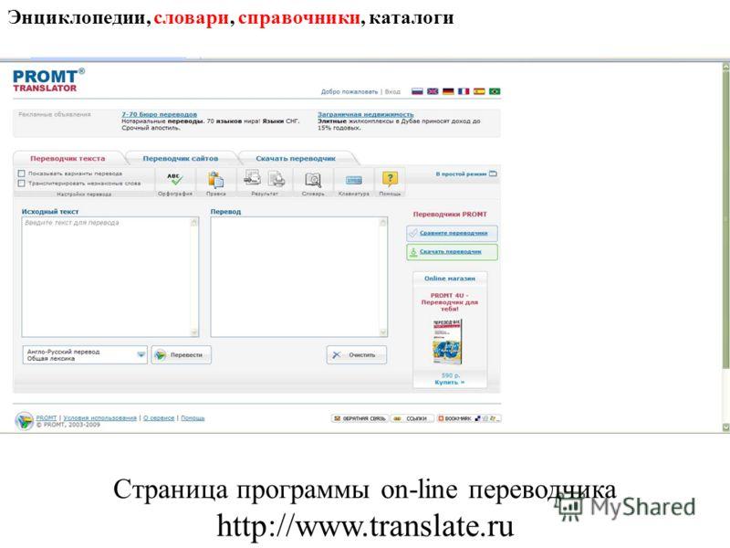 Энциклопедии, словари, справочники, каталоги Страница программы on-line переводчика http://www.translate.ru