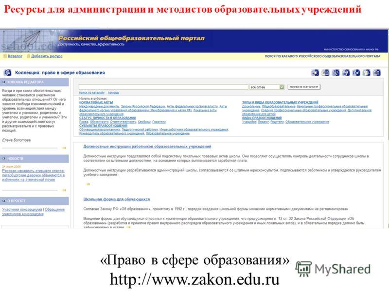 Ресурсы для администрации и методистов образовательных учреждений «Право в сфере образования» http://www.zakon.edu.ru