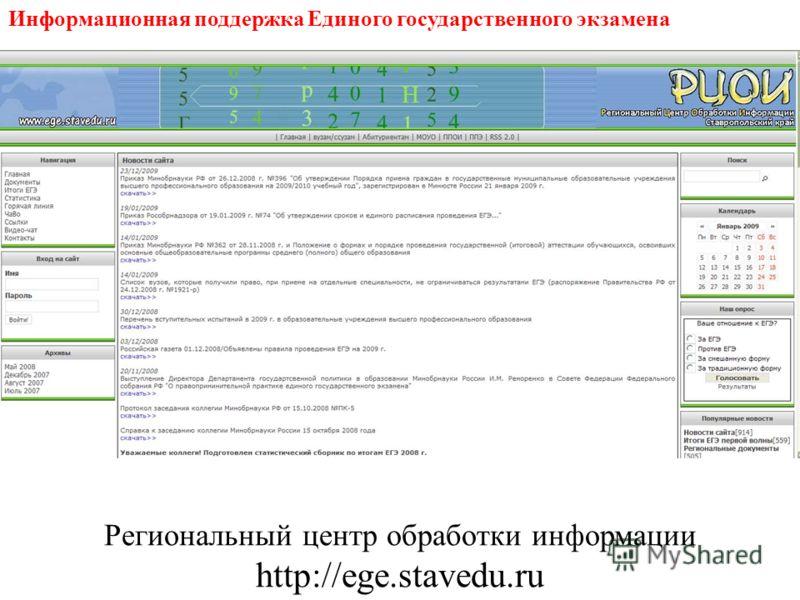 Информационная поддержка Единого государственного экзамена Региональный центр обработки информации http://ege.stavedu.ru