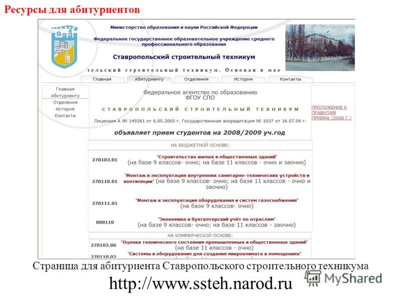 Ресурсы для абитуриентов Страница для абитуриента Ставропольского строительного техникума http://www.ssteh.narod.ru