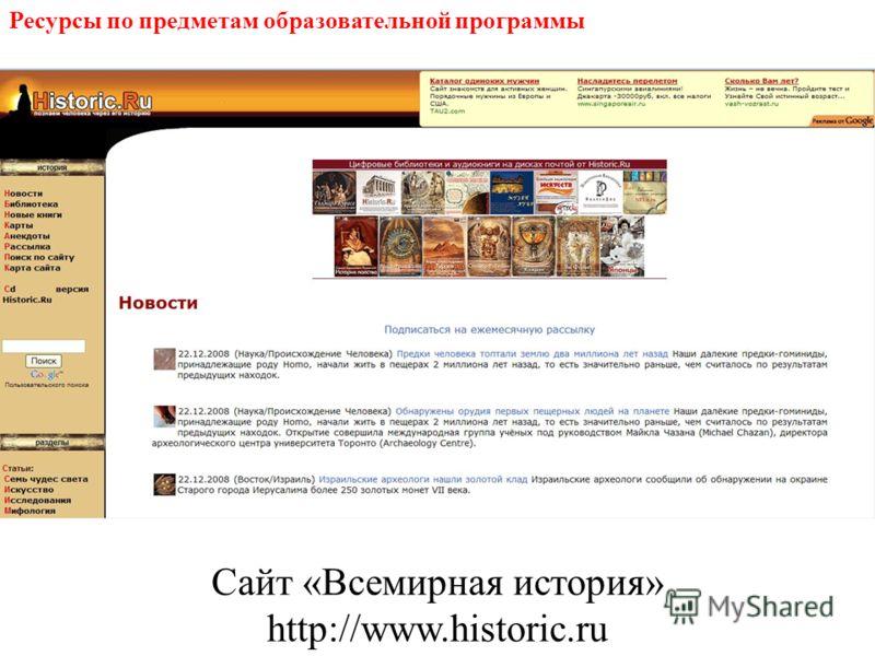 Ресурсы по предметам образовательной программы Сайт «Всемирная история» http://www.historic.ru