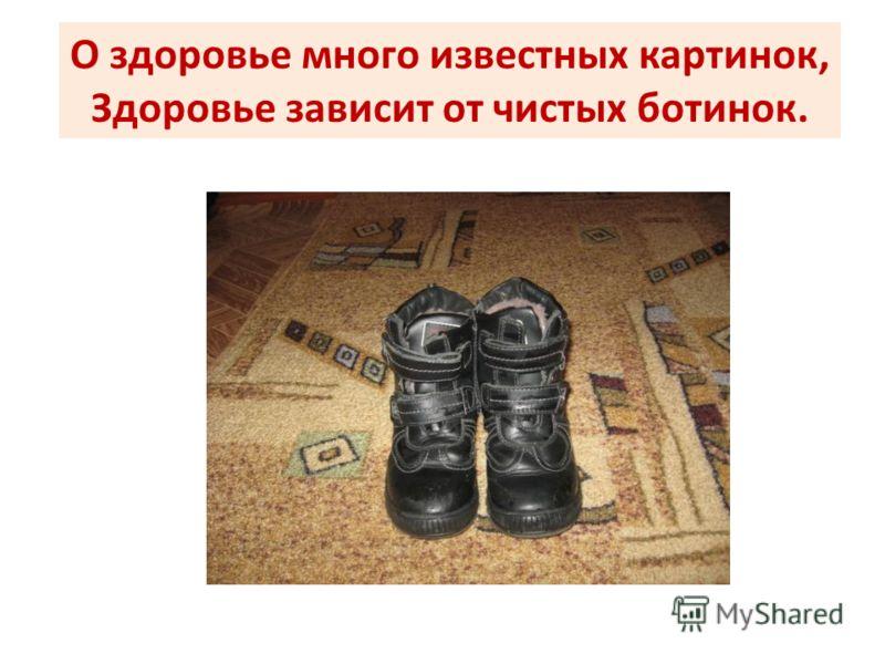 О здоровье много известных картинок, Здоровье зависит от чистых ботинок.