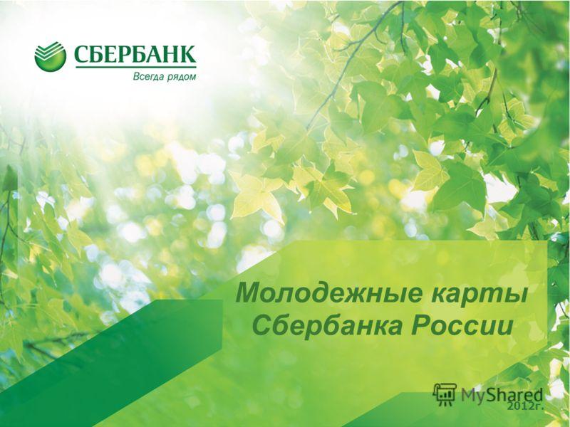 Молодежные карты Сбербанка России 2012г.