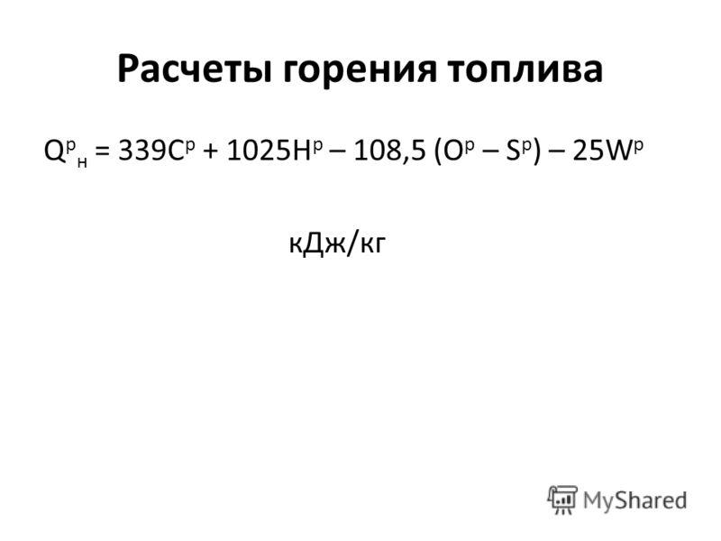 Расчеты горения топлива Q p н = 339C p + 1025H p – 108,5 (O p – S p ) – 25W p кДж/кг
