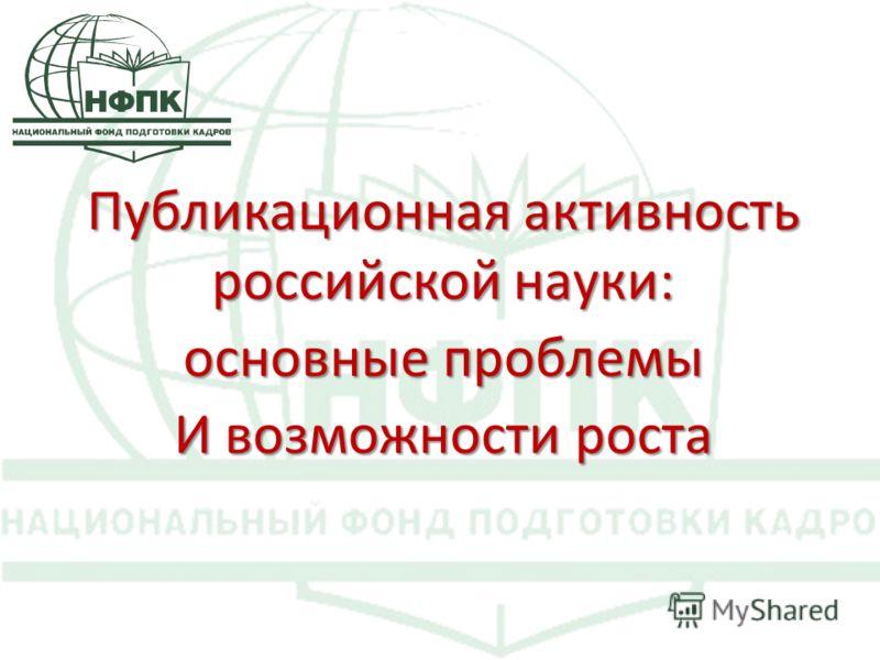 Публикационная активность российской науки: основные проблемы И возможности роста