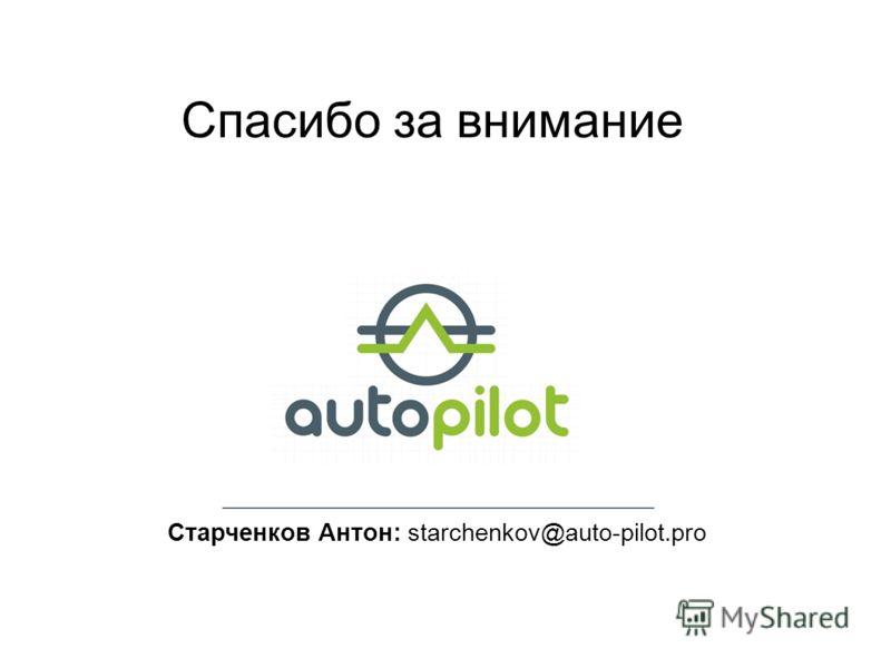 Спасибо за внимание Старченков Антон: starchenkov@auto-pilot.pro